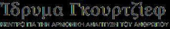 Ιδρυμα Γκουρτζίεφ